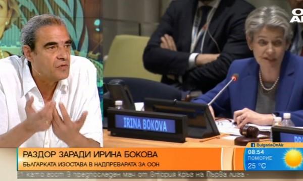 Скандал около кандидатурата на Бокова за ООН