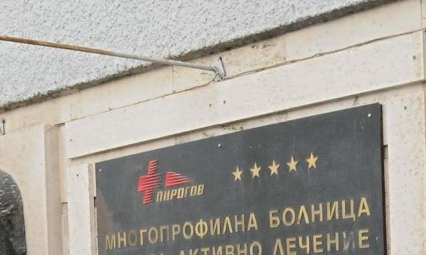 """Всеки лекар в """"Пирогов"""" с личен паник бутон"""