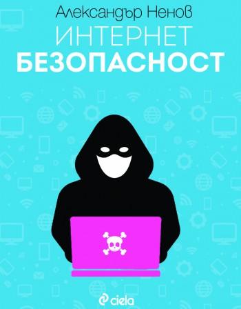 Интернет (без)опасност – мисията възможна?