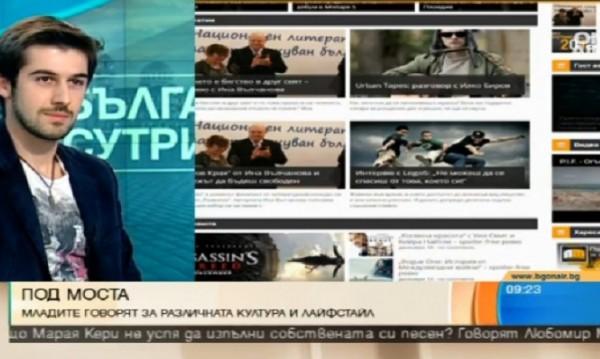 """""""Под моста"""" – сайтът, където младите говорят за култура"""