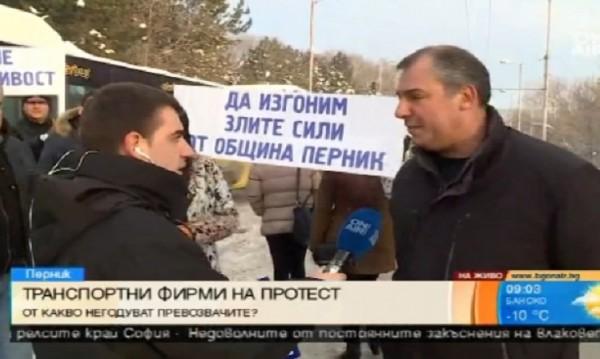 Превозвачи в Перник на протест заради концесията на линиите