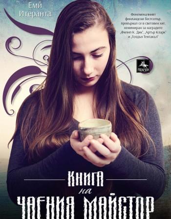 """Тайната на бъдещето в """"Книгата на чаения майстор"""""""