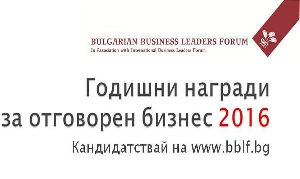 Кандидатствайте в Годишните награди за отговорен бизнес 2016