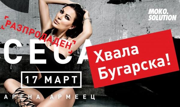 "2 месеца преди концерта на Цеца – ""Арена Армеец"" разпродадена!"