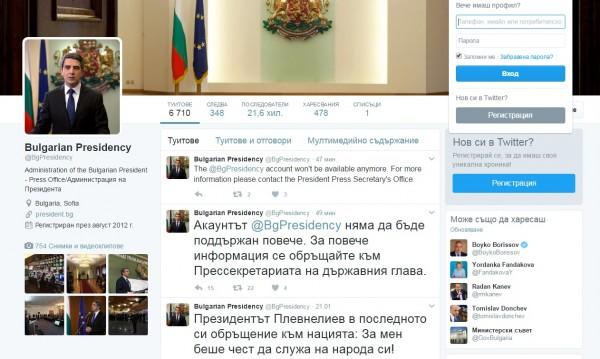 Реформа в нета: Радев смени президентския акаунт в Twitter
