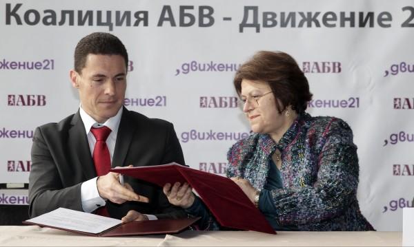 """Събраха се, АБВ и """"Движение 21"""" заедно на изборите"""
