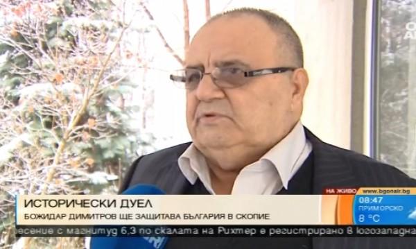Проф. Божидар Димитров: Македония я искаме цялата!