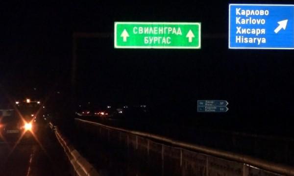 Затвориха магастралата край Пловдив заради катастрофа!