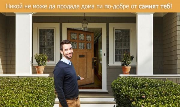 Моят дом е моята крепост! Лесно купи и продай имот!