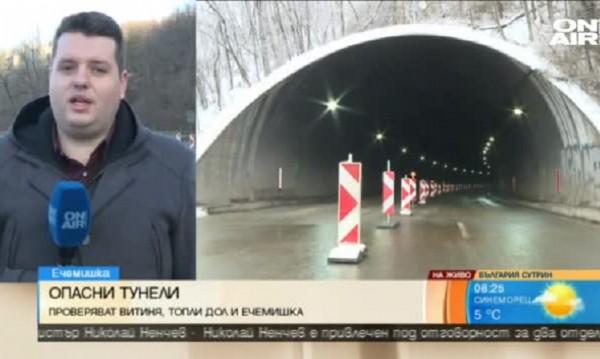"""Затварят магистрала """"Хемус"""", инспектират тунелите"""