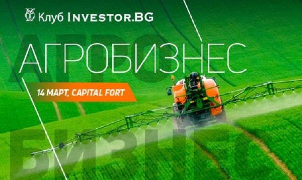Как фермерите да станат по-конкурентоспособни – във фокуса на новия дебат на Клуб Investor.bg