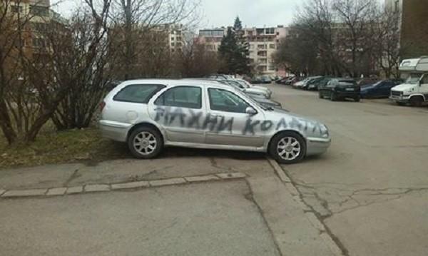 Нова мода в София: Паркираш неправилно, шарят колата със спрей