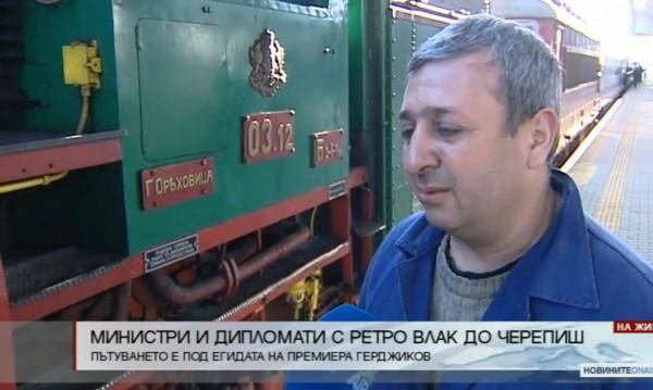 Премиер и министри с ретро влак до Черепиш