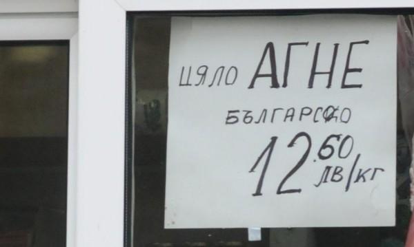 По Великденски: Прекупвачи надуват цените на агнешкото