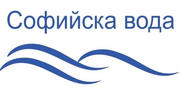 """""""Софийска вода"""" отстранява повреда на """"Цариградско шосе"""""""