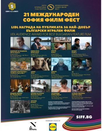 23 заглавия се борят за LIDL награда на публиката в рамките на София Филм Фест