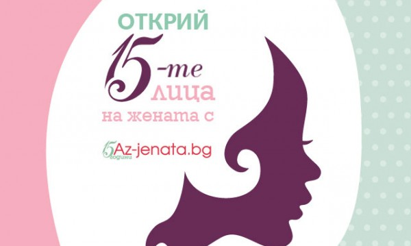 """15-те лица на жената"" - играта на Az-jenata.bg"