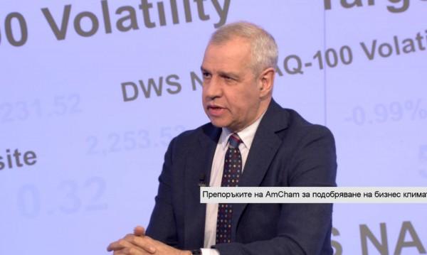 Как изглежда България през погледа на американския бизнес?