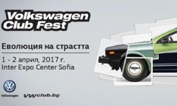 Volkswagen Club Fest 2017: Eволюция на страстта