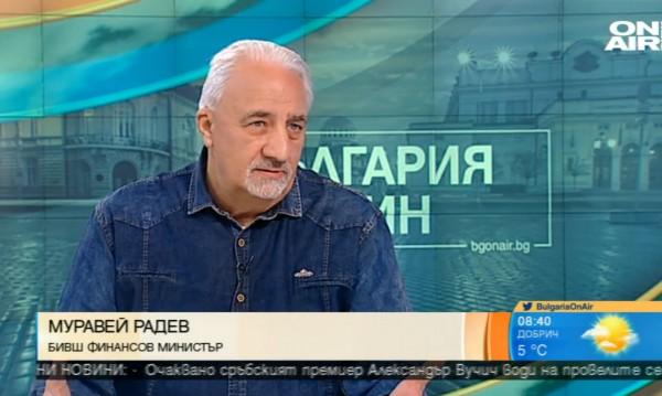 Муравей Радев категоричен: България да е в Еврозоната