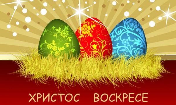 Господ ни е създал човеци, за да носим човещина. Честит Великден!