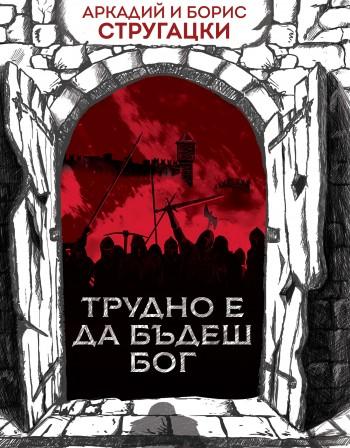 """Братя Стругацки ни убеждават: """"Трудно е да бъдеш Бог"""""""