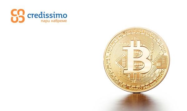 Credissimo предлага плащане на вноска по кредити с Биткойн