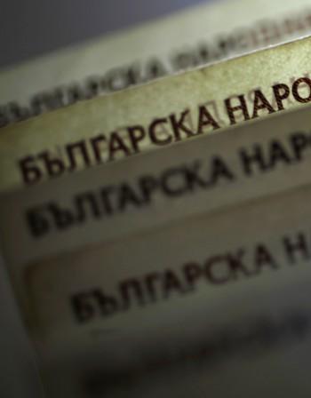 Нов модел банкиране ще става все по-актуален в България