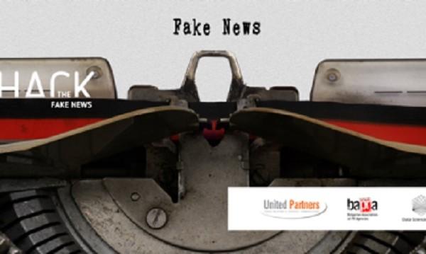 "Hack the fake news: Да се преборим с ""фалшивите новини"""