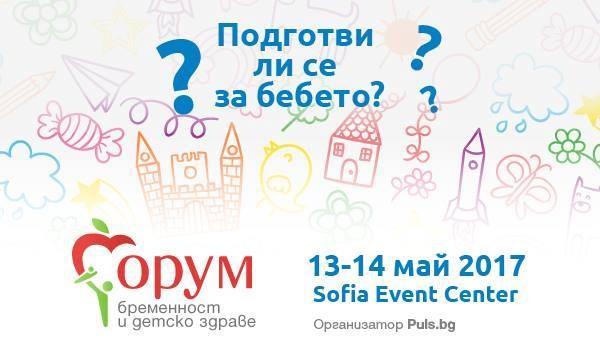 Рисунки по масите и много забавления на Форум за бременност и детско здраве