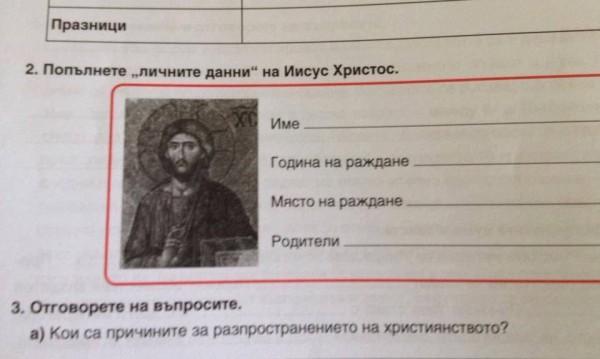 МОН, мозъци... и се роди: Попълнете личните данни на Исус!