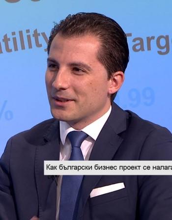 Наша бизнес инициатива се цели в Европа