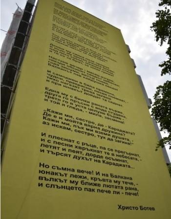 """За Ботевите дни: """"Хаджи Димитър"""" на стена на блок във Враца"""