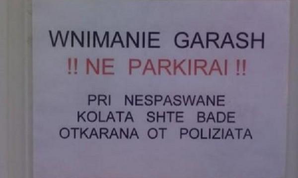 """Българският език """"шльокавица"""" ли е?"""