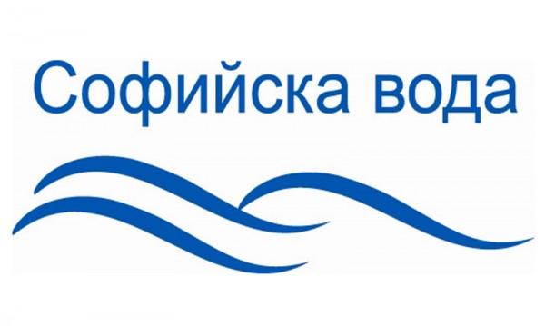Части от София без вода в понеделник