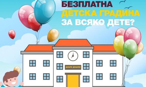 75% от българите искат: Без такси за забавачка