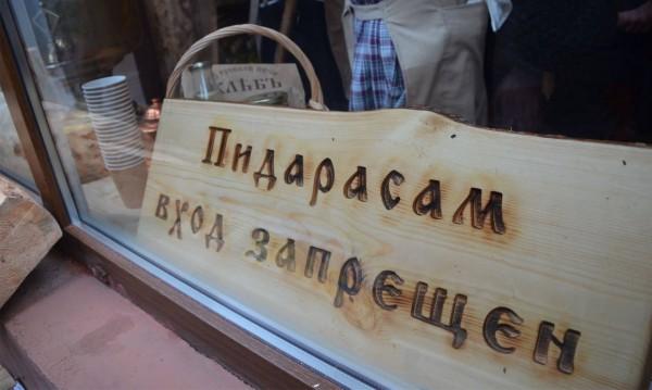 """В магазин за биохляб в Русия: """"Вход за педерасти забранен!"""""""