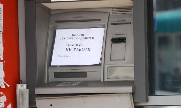 Обир в Бобошево: Изтръгнаха банкомат от общината