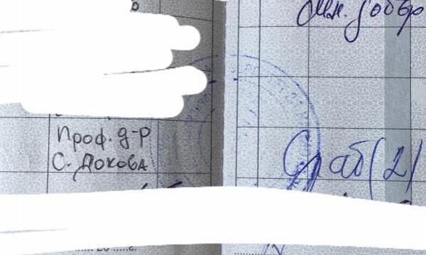 9 юни, изпит в УНСС... Не за 300 марки, а празни листи за 3-ки