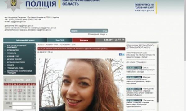 Откриха тялото на издирваната в Украйна млада българка