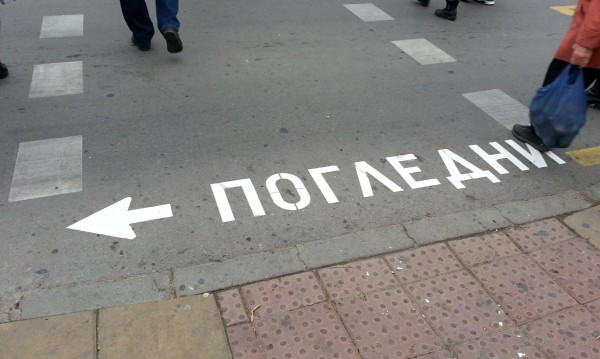 Блъснаха дете на пешеходна пътека в София