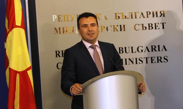 Откъм Македония: Кирил и Методий са обща гордост!