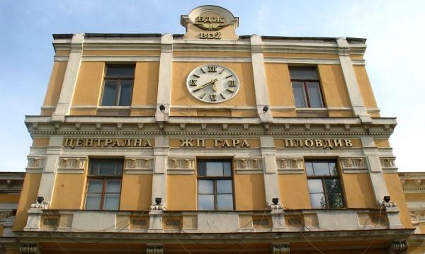 Отцепиха гарата в Пловдив заради съмнителен багаж