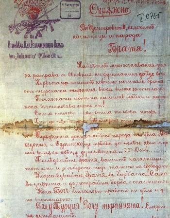 Чие е Илинденско-Преображенското въстание от 1903 година?