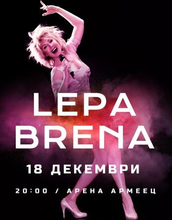 Легендата се завръща: Лепа Брена с нов концерт у нас, сега в София