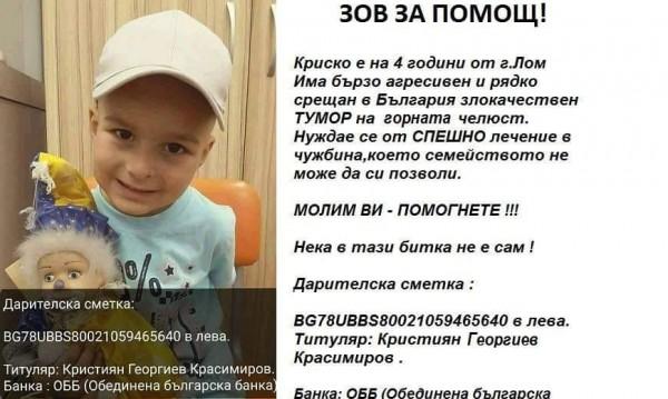 Нека помогнем на 4-годишния Криско да пребори рака