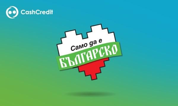 """Кеш Кредит с нова инициатива от кампанията """"Само да е българско"""""""