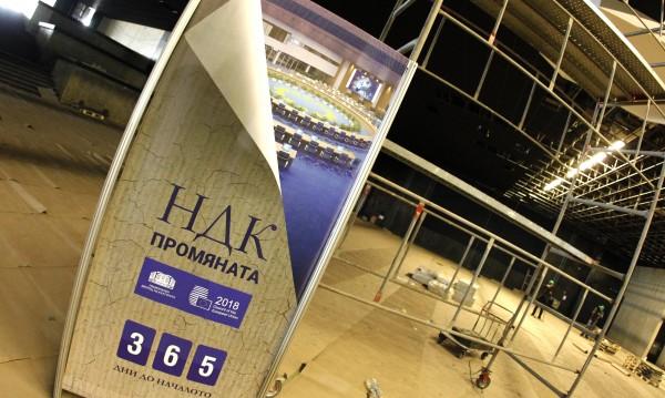 Боршош vs Павлова: Експерти са решавали за ремонта на НДК