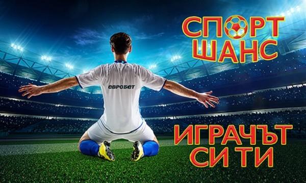 """Футболната емоция има ново име – """"СПОРТ ШАНС""""!"""