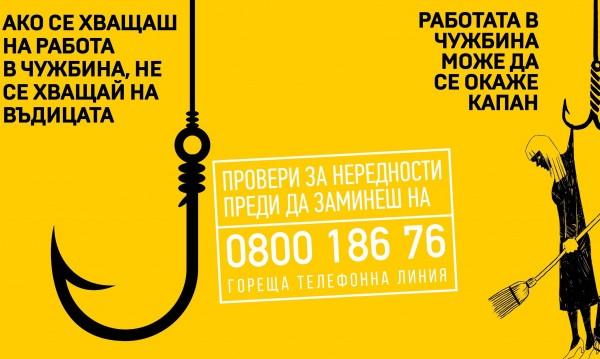 В Югоизточна Европа всеки 4-ти – жертва на трудова експлоатация